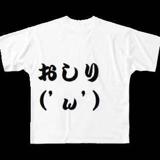 不気味男のおしり Full graphic T-shirts