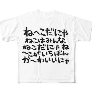 ねこだにゃ文書 Full graphic T-shirts
