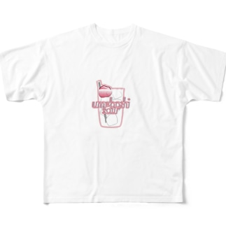 でっかい梅干しサワー。真ん中。 Full graphic T-shirts