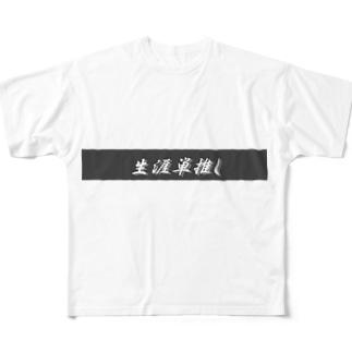 生涯単推し Full graphic T-shirts