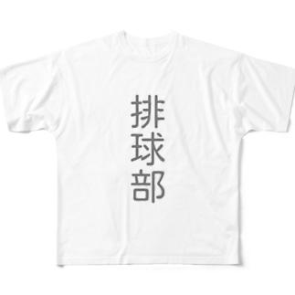 排球部 グッズ Full graphic T-shirts