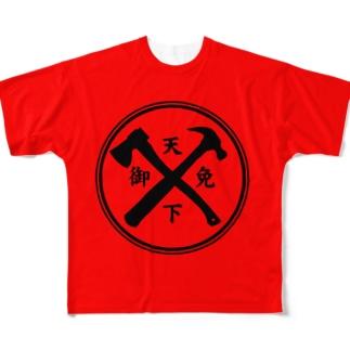 ごめん Full graphic T-shirts