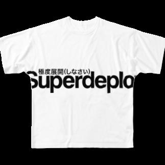 Umemura TakashiのSuperdeploy極度展開(しなさい) Full graphic T-shirts