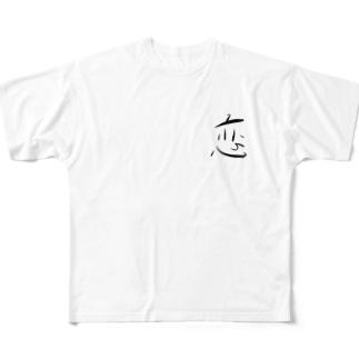 漢字みたいなキャラクターシリーズvol1 Full graphic T-shirts