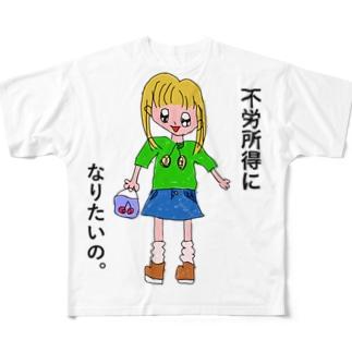 不老所得になりたいの×佐隈ルシファー Full graphic T-shirts