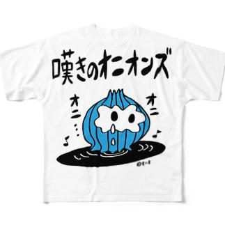 嘆きのオニオンズ  Full graphic T-shirts
