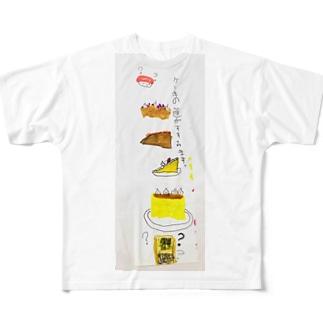 ケーキの道が進みます。 Full graphic T-shirts