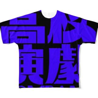 幻の麦島 Full graphic T-shirts