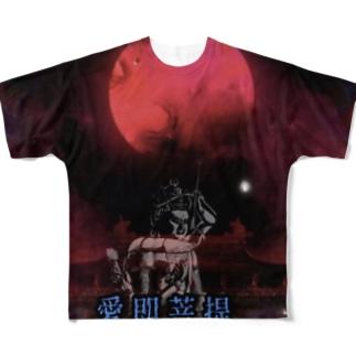 恋愛の神様 愛染明王のアイテム Full graphic T-shirts