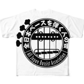 全日本ベースを弾く人の会 Full Graphic T-Shirt