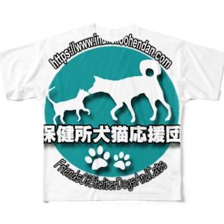 保健所犬猫応援団 Full graphic T-shirts