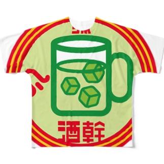 パ紋No.2937 酒幹 Full graphic T-shirts