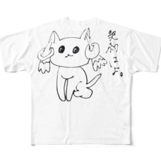 魔法少女まどかマギカのキュゥべぇ風「契約はよ?」グッズ Full graphic T-shirts
