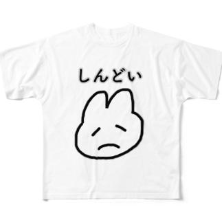 しんどいうさぎ Full graphic T-shirts