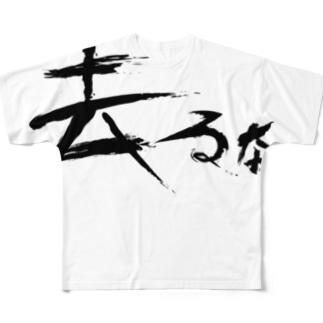 【don'tシリーズ】去るな_デジタル_黒 Full graphic T-shirts