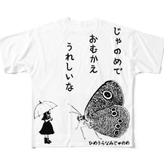 ジャノメ違い Full graphic T-shirts