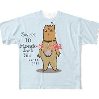 Sweet 10 MondoJackSin -モン獣- Full graphic T-shirts