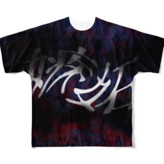 嫉妬 -shit- Full Graphic T-Shirt