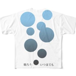 眠ろう いつまでも Full graphic T-shirts