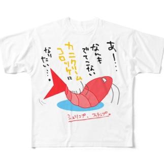 はちよんごのシュリンプ、スランプ。 Full graphic T-shirts