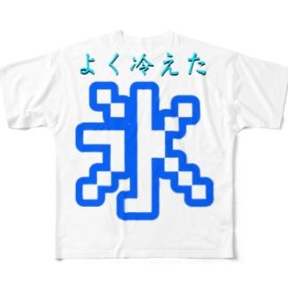 よく冷えた氷 夏のTシャツ Full graphic T-shirts