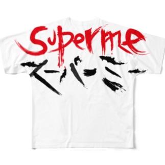 SUPERME (スーパーミー=スゴイ自分) Full graphic T-shirts