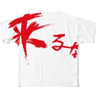 【don'tシリーズ】来るな_デジタル_赤 Full graphic T-shirts