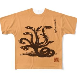 やまたうなぎ(絵巻) Full graphic T-shirts