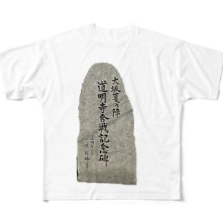 大坂夏の陣 道明寺合戦 Full graphic T-shirts
