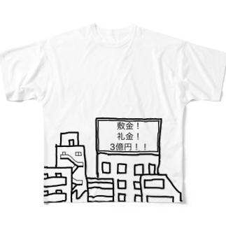敷金礼金3億円!! Full graphic T-shirts
