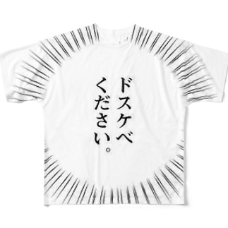 ドスケベ Full graphic T-shirts