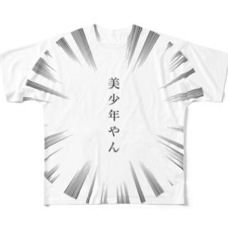 美少年やん Full graphic T-shirts