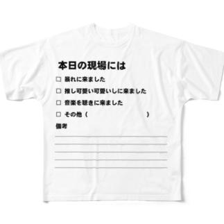よい子の参戦装備 Full graphic T-shirts
