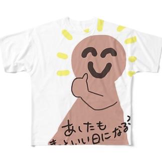 明日もきっといい日になるさ Full graphic T-shirts