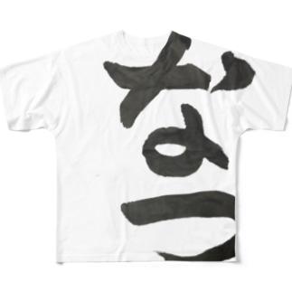お習字はーちゃんショップの大文字なつ Full Graphic T-Shirt