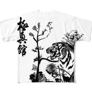 極真館 虎柄 Full graphic T-shirts
