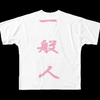 美乙女公希(みおとめ公希)の我々一般人 Full graphic T-shirts