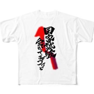 自慢じゃなくて事実 Full graphic T-shirts