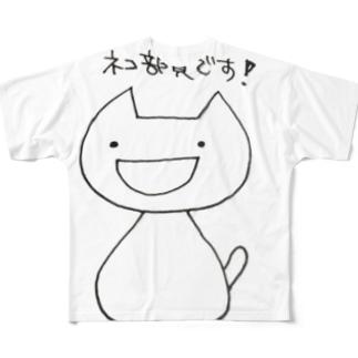 ネコ部員です! Full graphic T-shirts