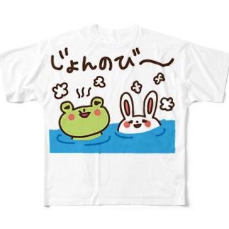 上越弁「じょんのび〜」 Full graphic T-shirts