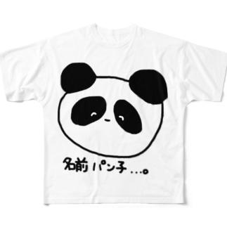 名前 パン子 Full graphic T-shirts