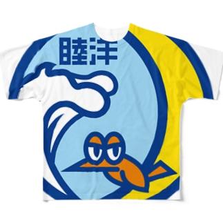 パ紋No.4032 睦洋 Full graphic T-shirts