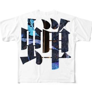 蝉 Full graphic T-shirts