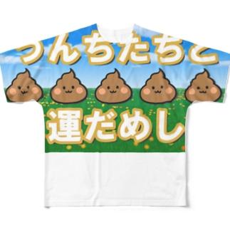 うんちたちと運だめし Full graphic T-shirts