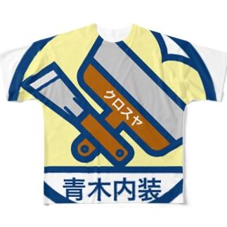 パ紋No.3051 青木内装 Full graphic T-shirts