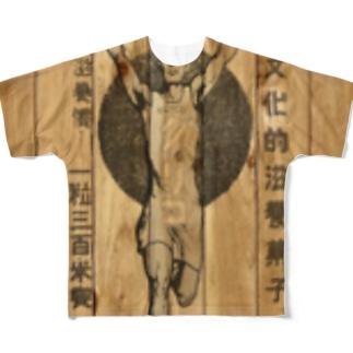 面白パロディ 昭和レトロ Full graphic T-shirts