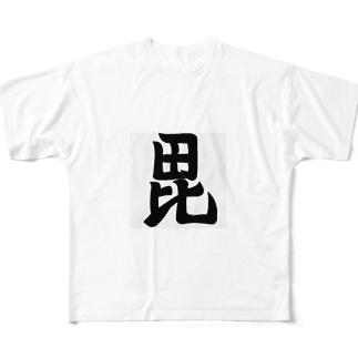 毘の一字旗 Full graphic T-shirts