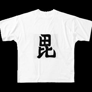 zxcvgg903の毘の一字旗 Full graphic T-shirts