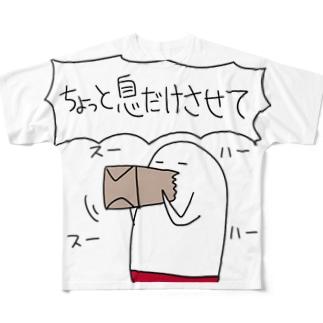 過呼吸気味 Full graphic T-shirts