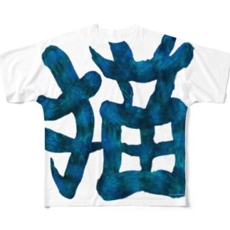 猫文字(青) Full graphic T-shirts